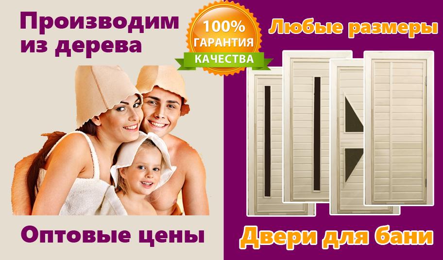 Наши деревянные двери для бани