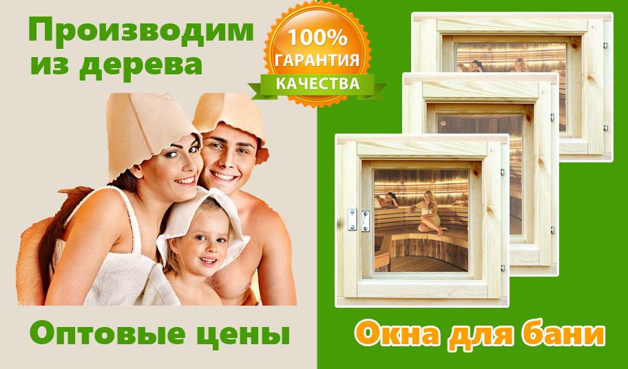 Наши деревянные окна для бани